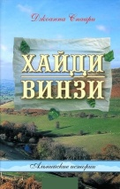 ХАЙДИ. ВИНЗИ. Альпийские сказки. Джоанна Спайри