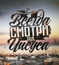 Магнит 8х11: Всегда смотри на Иисуса