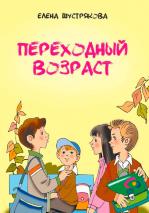 ПЕРЕХОДНЫЙ ВОЗРАСТ. Елена Шустрякова