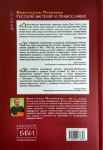 РУССКИЙ БАПТИЗМ И ПРАВОСЛАВИЕ. Константин Прохоров