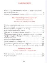 РЫБКА-С-ДВУМЯ-ХВОСТАМИ. Вадим Левин