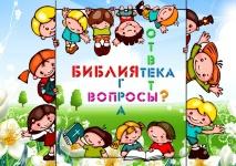 """Настольная игра """"БИБЛИЯтека"""""""