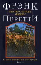 БЕГСТВО С ОСТРОВА АКВАРИУС. Книга 2. Фрэнк Перетти