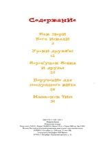 УРОКИ ДРУЖБЫ. Диана Козел