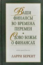 ВАШИ ФИНАНСЫ ВО ВРЕМЕНА ПЕРЕМЕН / СЛОВО БОЖЬЕ О ФИНАНСАХ. Ларри Беркетт