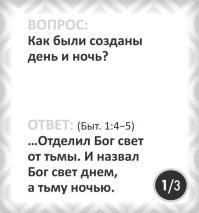 Настольная игра «БИБЛЕЙСКОЕ ЛОТО ПО КНИГЕ БЫТИЕ»