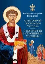 О НАГОРНОЙ ПРОПОВЕДИ ГОСПОДА. О ПОПЕЧЕНИИ В ОТНОШЕНИИ УСОПШИХ. Блаженный Августин