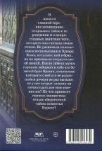 ТАЙНА ПОМЕСТЬЯ БУРКОТ. Хесба Стреттон