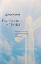 ЕВАНГЕЛЬСКИЕ ИСТИНЫ. Личный призыв к христианскому единству. Джон Стотт
