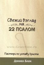 СВЕЖИЙ ВЗГЛЯД НА 22 ПСАЛОМ. Даниел Блок