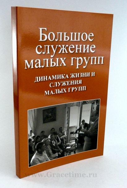 БОЛЬШОЕ СЛУЖЕНИЕ МАЛЫХ ГРУПП. С. Баркер, Дж. Джонсон, Р