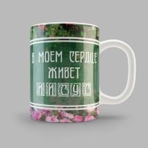 """Кружка """"В МОЕМ СЕРДЦЕ"""""""