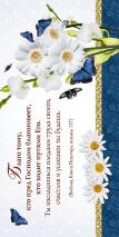 Конверт цветной 11x22: Благо тому, кто пред Господом благоговеет