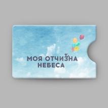 """Картхолдер """"МОЯ ОТЧИЗНА - НЕБЕСА"""" №2"""