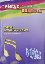 ИИСУС ДАЕТ МНЕ РАДОСТЬ. Комплект: CD диск и нотный сборник. Песни для детского хора. Валерий Шумилин