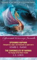 """ХРОНИКИ НАРНИИ. """"Покоритель зари"""", или Плавание на край света = The Chronicles of Narnia. The Voyage of the Dawn Treader /на двух языках/"""