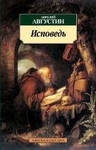 ИСПОВЕДЬ. Аврелий Августин