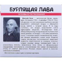 """Набор для опытов Master IQ """"БУРЛЯЩАЯ ЛАВА"""""""