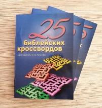 25 БИБЛЕЙСКИХ КРОССВОРДОВ. Анна Качанова