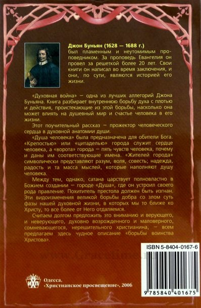ДУХОВНАЯ ВОЙНА /ХП-Новое издание/ Джон Буньян