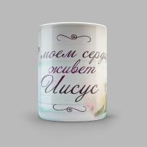 """Кружка """"В МОЕМ СЕРДЦЕ"""" №2"""