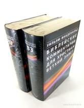 БИБЛЕЙСКИЕ КОММЕНТАРИИ ДЛЯ ХРИСТИАН. Ветхий Завет. Уильям МакДональд