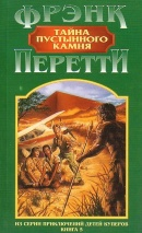ТАЙНА ПУСТЫННОГО КАМНЯ. Книга 5. Фрэнк Перетти