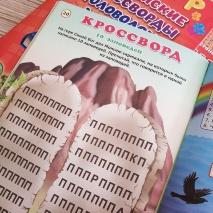 БИБЛЕЙСКИЕ КРОССВОРДЫ И ГОЛОВОЛОМКИ ДЛЯ ДЕТЕЙ. Марина Становкина