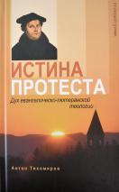 ИСТИНА ПРОТЕСТА: Дух евангелическо-лютеранской теологии. Антон Тихомиров