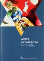КАТЕРИНА. Аарон Аппельфельд