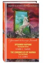 ХРОНИКИ НАРНИИ. Последняя битва = The Chronicles of Narnia. The Last Battle /на двух языках/
