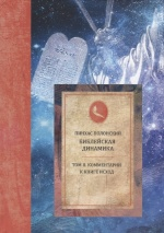 БИБЛЕЙСКАЯ ДИНАМИКА. Том II. Комментарий к книге Исход. Пинхас Полонский