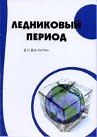ЛЕДНИКОВЫЙ ПЕРИОД. Д-р Дон Баттен