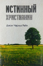 ИСТИННЫЙ ХРИСТИАНИН. Джон Райл
