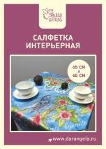 """Салфетка интерьерная """"Божья возлюбленная"""" /голубая/"""
