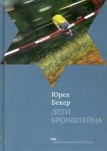 ДЕТИ БРОНШТЕЙНА. Юрек Бекер