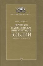 ЕВРЕЙСКАЯ И ХРИСТИАНСКАЯ ИНТЕРПРИТАЦИЯ БИБЛИИ В ПОЗДНЕЙ АНТИЧНОСТИ. Марк Гиршман