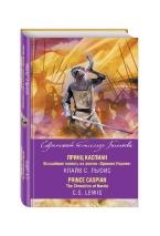 ХРОНИКИ НАРНИИ. Принц Каспиан = The Chronicles of Narnia. Prince Caspian /на двух языках/