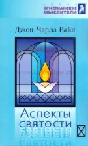 АСПЕКТЫ СВЯТОСТИ. Джон Чарльз Райл