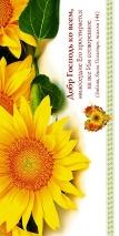 Конверт цветной 11x22: Добр Господь ко всем