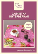 """Салфетка интерьерная """"Божья возлюбленная"""" /розовая/"""