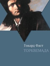 ТОРКВЕМАДА. Говард Фаст