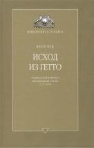 ИСХОД ИЗ ГЕТТО. Социальный контекст эмансипации евреев 1770-1870. Яков Кац