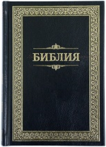 БИБЛИЯ 053 Черный цвет, золотая рамка, тв. пер. парал. места /140х190/