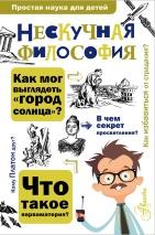 НЕСКУЧНАЯ ФИЛОСОФИЯ. Простая наука для детей. Андрей Цуканов