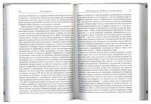 ОБРАЩЕНИЕ ИМПЕРАТОРА КОНСТАНТИНА ВЕЛИКОГО В ХРИСТИАНСТВО. Анатолий Спасский