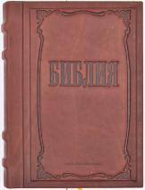 БИБЛИЯ ЭЛИТНАЯ. Малый формат, ручная работа, золотой обрез, натуральная кожа, эксклюзивный дизайн /подарочное издание/