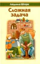 СЛОЖНАЯ ЗАДАЧА. Людмила Шторк