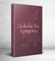 ДОКОЛЕ ТЫ ПРИДЕШЬ. Христианская поэзия. Екатерина Лихачёва