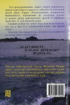 ДИТЯ ПРИМИРЕНИЯ. Роман. Франсин Риверс
